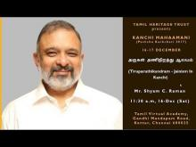Embedded thumbnail for Jainism and Tiruparuthikundram