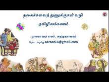 Embedded thumbnail for நகைச்சுவைத் துணுக்குகள் வழி இலக்கணம்
