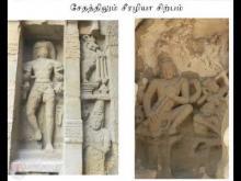 Embedded thumbnail for கல்லில் ஓர் கவிதை – காஞ்சி கைலாசநாதர் கோவில்